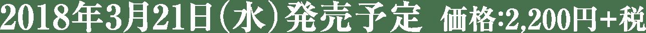 2018年3月21日(水)発売予定 価格:2,200円+税