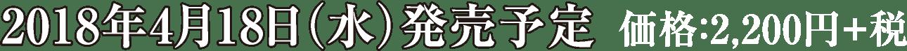 2018年4月18日(水)発売予定 価格:2,200円+税