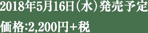 2018年5月16日(水)発売予定 価格:2,200円+税