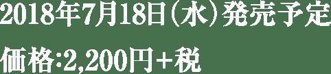 2018年7月18日(水)発売予定 価格:2,200円+税