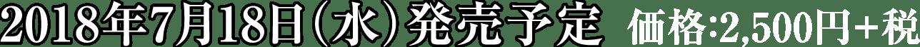 2018年7月18日(水)発売予定 価格:2,500円+税
