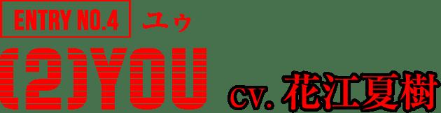 カレはヴォーカリスト♥CD  「ディア♥ヴォーカリスト Xtreme」 ENTRY NO.4 ユゥ (2)YOU CV.花江夏樹