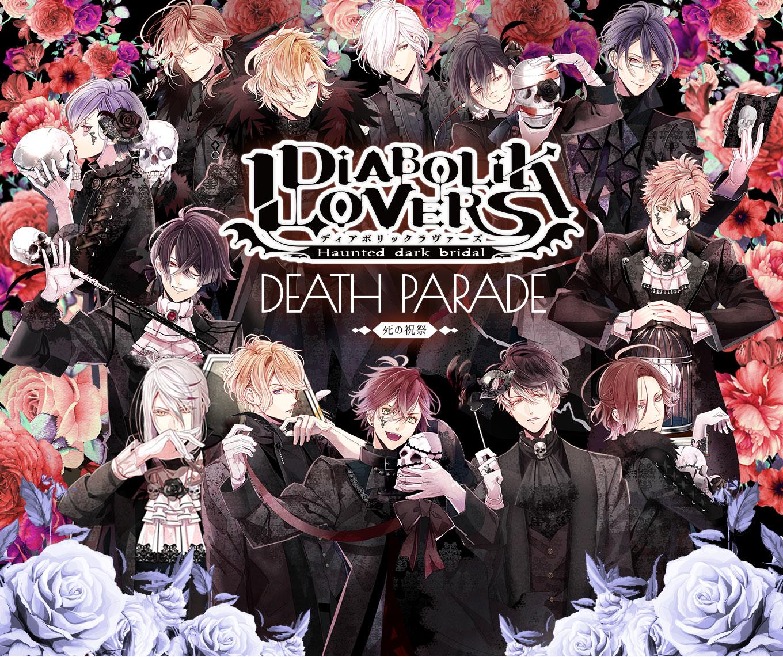 Diabolik Lovers 死の祝祭 Death Parade Rejet