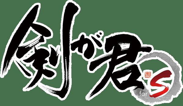 剣が君 for S ロゴ