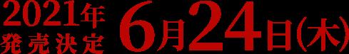 2021年6月24日(木) 発売決定